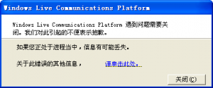 Windows Live Communications Platform 错误