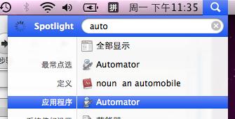 automator-0